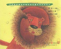 狮子不肯吃药