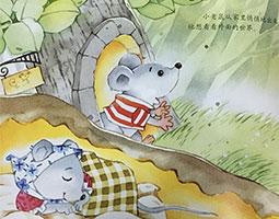 小老鼠的新奇世界(新奇的世界)