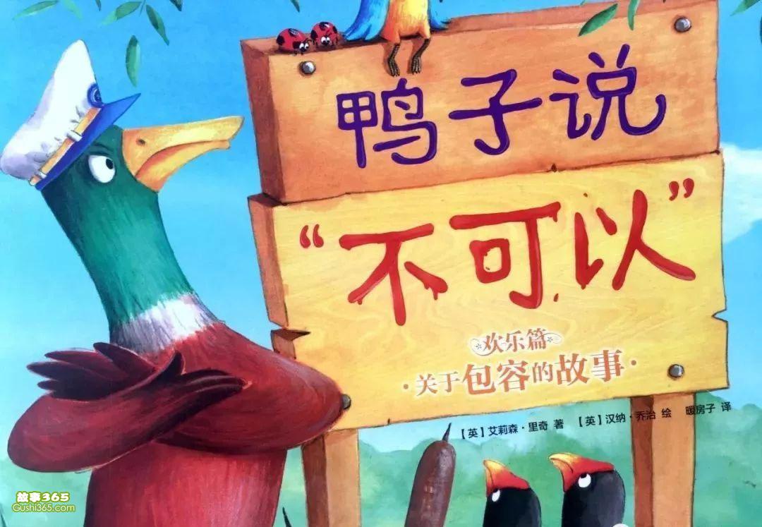 儿童童话故事鸭子说不可以
