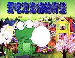 爱吃泡泡糖的青蛙