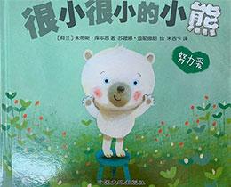 很小很小的小熊