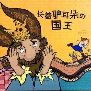 长驴耳朵的国王