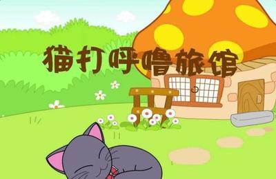 猫打呼噜旅馆