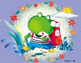 小青蛙咯咯当侦探