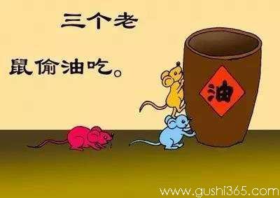三只小老鼠偷油