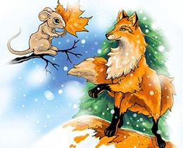小鼠善善與狐貍先生
