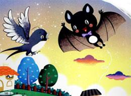 燕子和蝙蝠