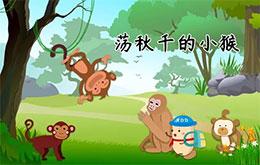 荡秋千的小猴