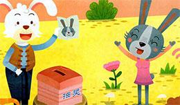 灰兔中奖的秘密