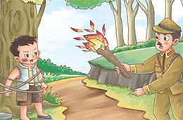 烈火中的小英雄
