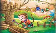 小猴盖房子