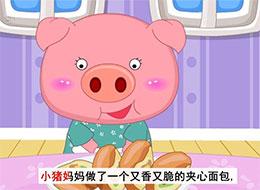 小猪妈妈的夹心面包