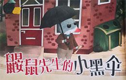 鼹鼠先生的小黑伞