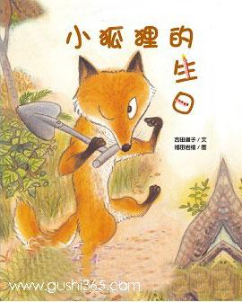 小狐狸的生日