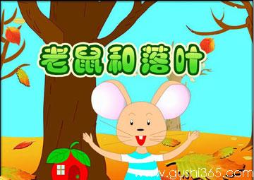 小老鼠和落叶