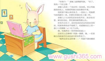 绘本里的兔子