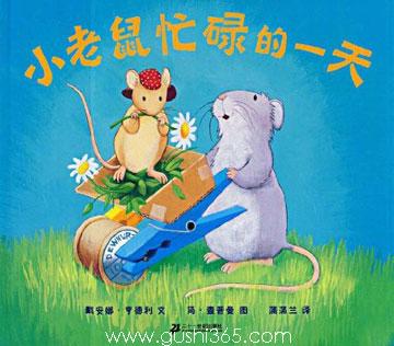 儿童童话故事小老鼠忙碌的一天