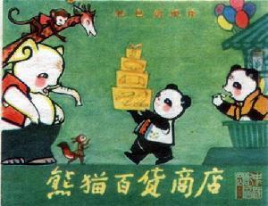 熊貓百貨商店