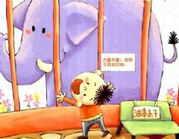 艾迪找不到大象