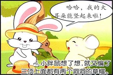 大耳兔和小胖鼠:有洞洞的草帽