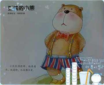 孤独的小熊