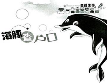 海豚查户口