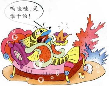 皇帝鱼的红宝石
