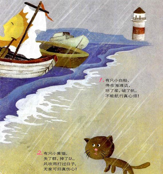 三只小猫和小白船