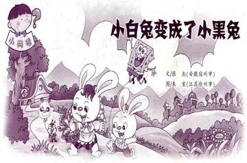 小白兔变成了小黑兔