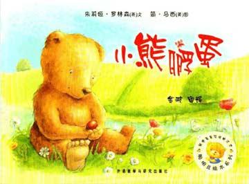 小熊动物的尾巴