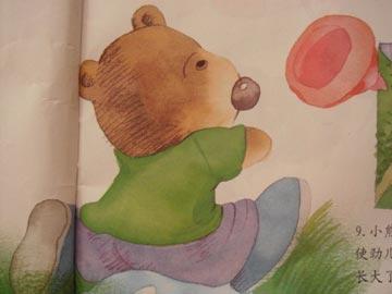 小熊,你长大了吗?