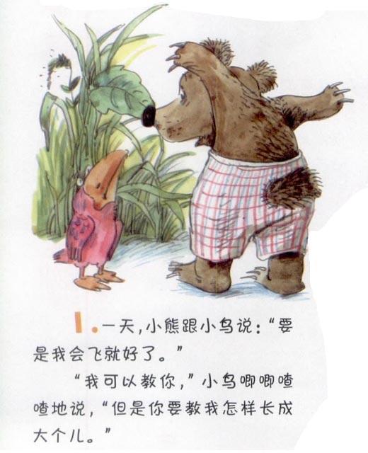 想飛的小熊和想長大的小鳥