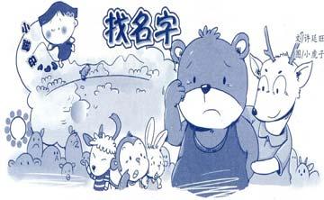 笨熊找名字